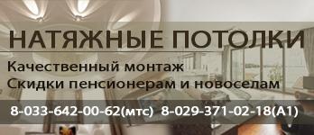 Натяжные потолки в Пружанах. Скидки пенсионерам и новоселам!