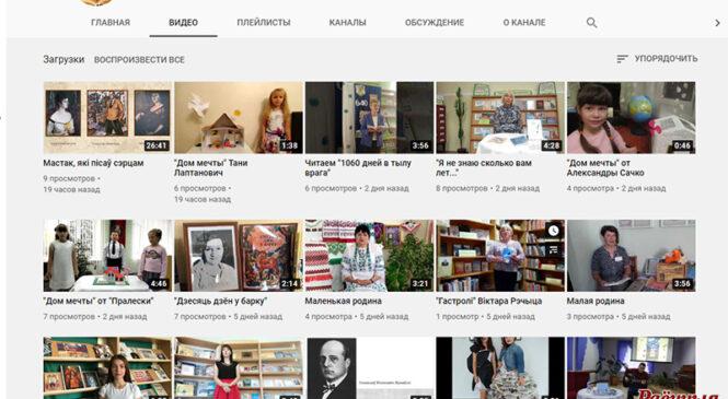 У раённай бібліятэкі імя Міколы Засіма з'явіўся свой YouTube-канал