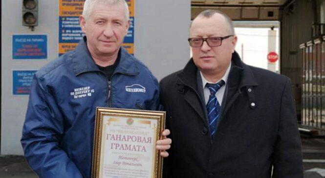 Віншуем з высокай узнагародай інжынера аўтапарка №11 Ігара Вітальевіча Патапчука!