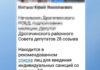 Жительница Иваново в интернет-чате оклеветала сотрудников милиции