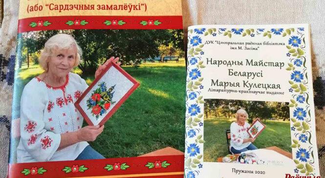Да юбілею народнага майстра Рэспублікі Беларусь Марыі Кулецкай выдадзены памятныя каталогі