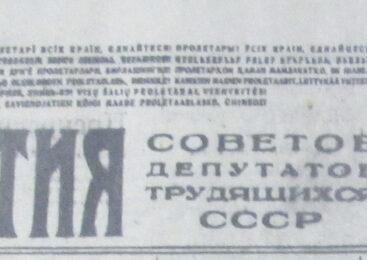 """21 чэрвеня 1941 года: пра што пісала ў апошні мірны дзень газета """"Известия""""?"""