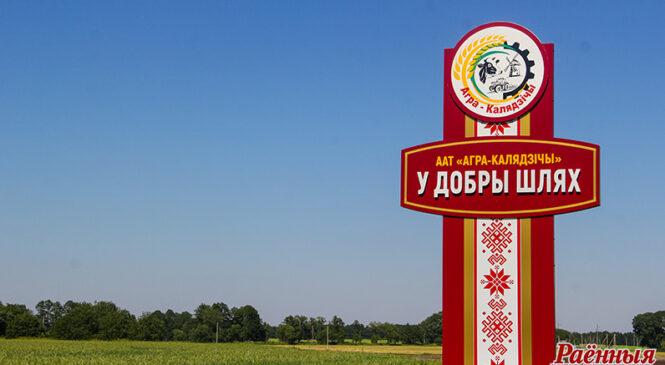 Дзве гаспадаркі Пружанскага раёна занесены на Дошку гонару Брэсцкай вобласці