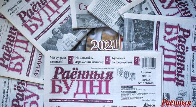 Віншуем пераможцаў рэдакцыйнага конкурсу «А ці даўно з газетай Вы?»