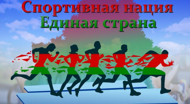 25 сентября в Пружанах состоится легкоатлетический забег «Спортивная нация – единая страна»