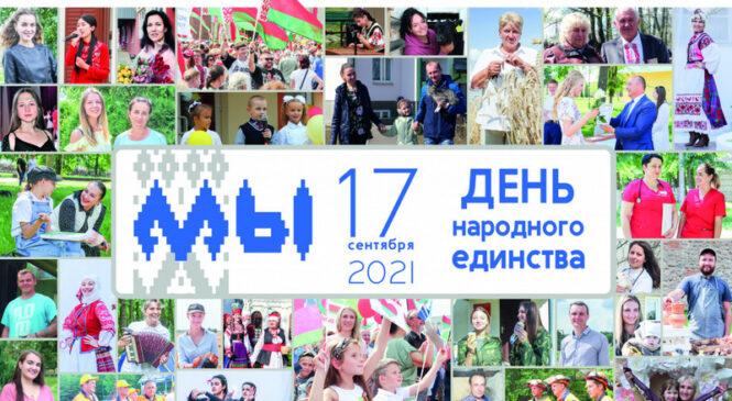 Лукашенко: пусть народное единство станет источником величайшей духовной силы для будущих поколений
